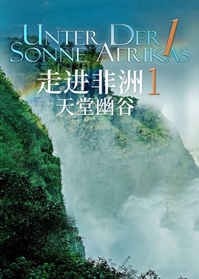走进非洲1天堂幽谷