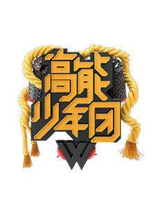 《德云社跨年相声专场 2017》-曲艺,