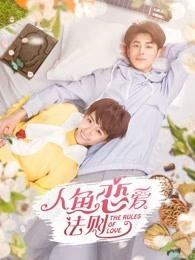 人鱼恋爱法则第一季(国产剧)
