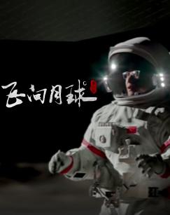 飞向月球第二季