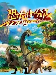 恐龙小分队