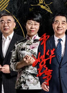 中华好故事第5季