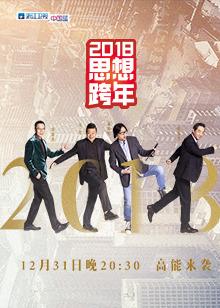 2018浙江卫视思想跨年