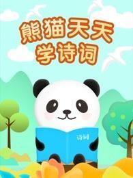 熊猫天天学诗词