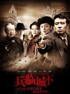 兵临城下-电视剧