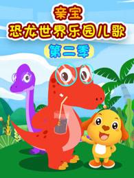 亲宝恐龙世界乐园儿歌 第2季