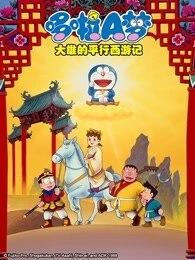 哆啦A梦 剧场版 大雄的平行西游记