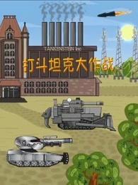 打斗坦克大作战