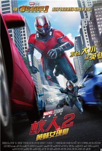蚁人2:黄蜂女现身 普通话版剧情介绍