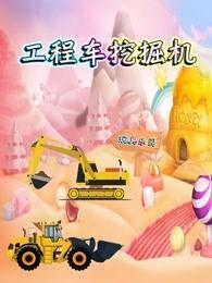 工程车挖掘机玩具乐园
