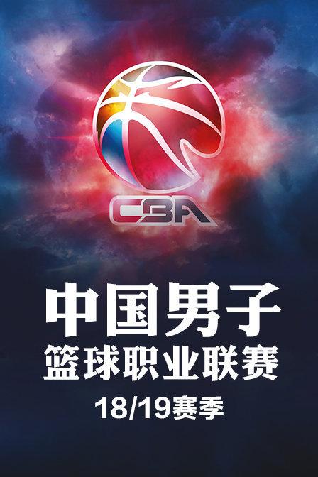 中国男子篮球职业联赛 18\/19赛季 2018年