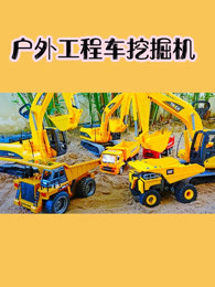 户外工程车挖掘机