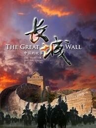 长城:中国的故事