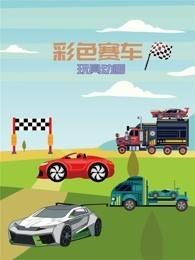 彩色赛车玩具动画