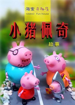 小猪佩奇故事