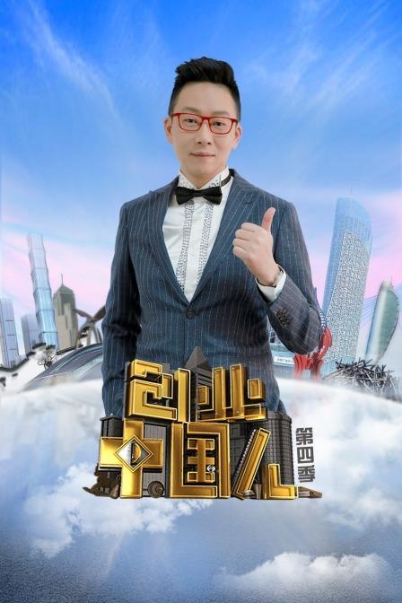 创业中国人 第四季