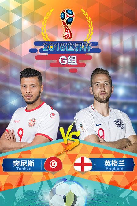 2018俄罗斯世界杯G组突尼斯VS英格兰