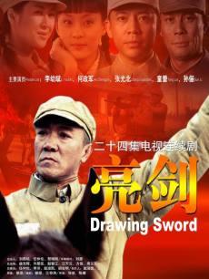 亮剑(电视剧)