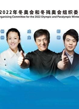 第一届冬奥优秀音乐作品发布活动