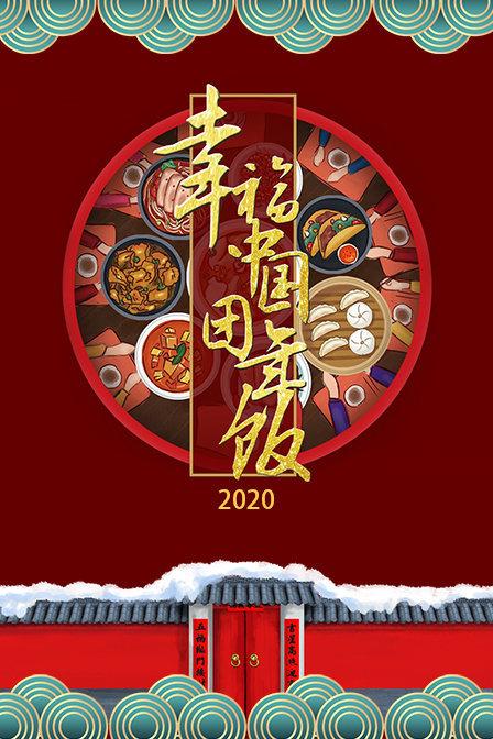 幸福中国团年饭 2020