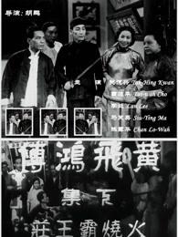2018传记片《黄飞鸿传之火烧霸王庄》