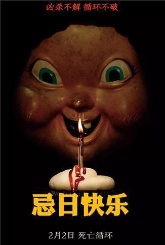 忌日快乐 普通话电影完整版下载,在线观看