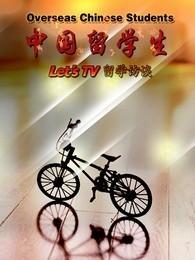 中国留学生——Let's TV留学访谈