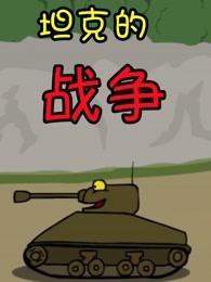 坦克的战争