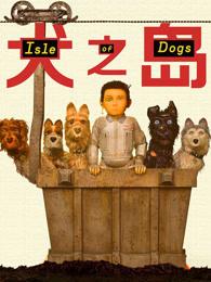 犬之岛 国语版动画片,动漫全集在线观看,百度云下载