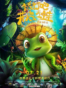 旅行吧!井底之蛙电影完整版下载,在线观看