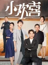 小欢喜第47集剧情
