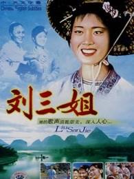 刘三姐-电视剧