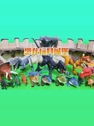 恐龙玩具城堡