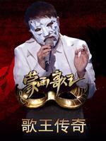 蒙面歌王2020海报