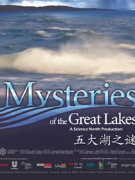 《五大湖之谜》-探索,