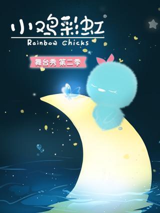 小鸡彩虹舞台秀 第2季