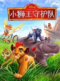 小狮王守护队