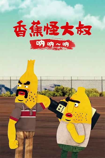 香蕉怪大叔呐呐~呐