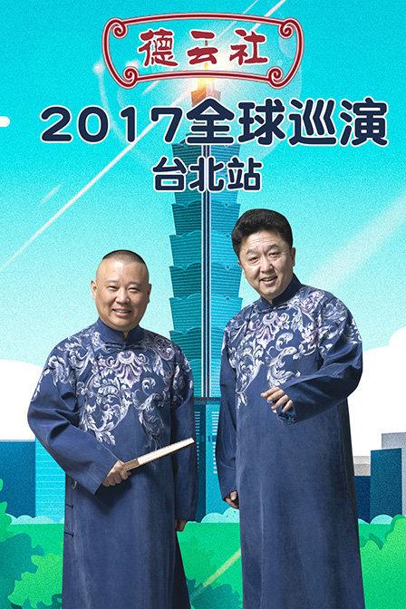 德云社全球巡演台北站 2017