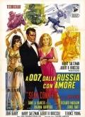007之俄羅斯之戀