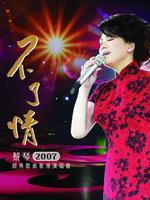 """蔡琴2007""""不了情""""经典歌曲香港演唱会"""
