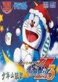 哆啦A夢劇場版 1991:特別加映少年山賊團