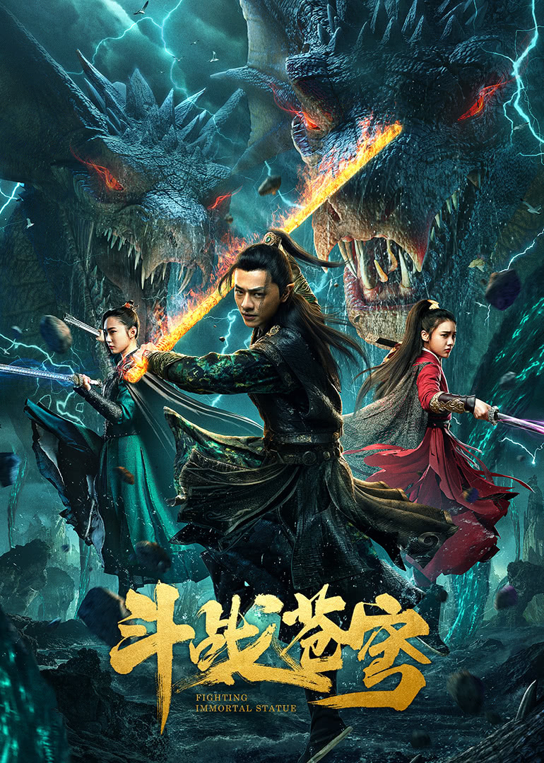 2018奇幻片《斗战苍穹》