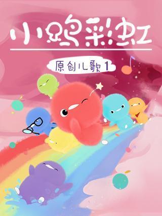 小鸡彩虹儿歌第1季
