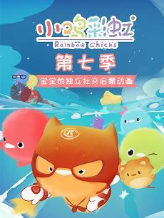 小鸡彩虹第7季