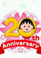 小丸子20周年特献(动漫)