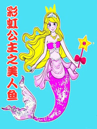 彩虹公主之美人鱼
