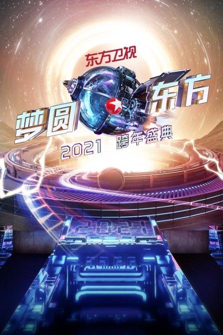 东方卫视梦圆东方跨年盛典 2021