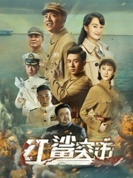 2018国产剧《红鲨突击》