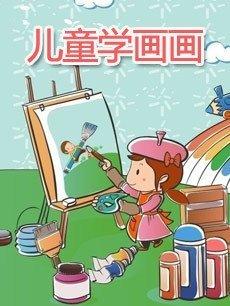 儿童学画画